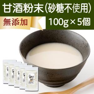 甘酒粉末100g×5袋 (砂糖不使用) 国内製造の酒粕と米麹を使用。酵素食品の代表格 発酵食品|hl-labo