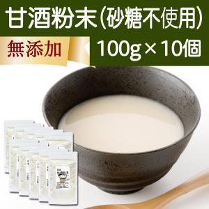 甘酒粉末100g×10袋 (砂糖不使用) 国内製造の酒粕と米麹を使用。酵素食品の代表格 発酵食品|hl-labo