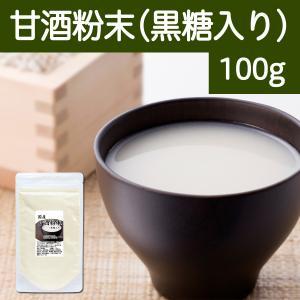 甘酒粉末100g (黒糖入り) 国内製造の酒粕と米麹を使用。酵素食品の代表格 発酵食品|hl-labo