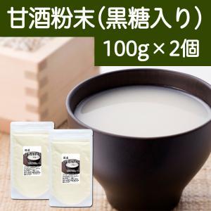 甘酒粉末100g×2袋 (黒糖入り) 国内製造の酒粕と米麹を使用。酵素食品の代表格 発酵食品|hl-labo