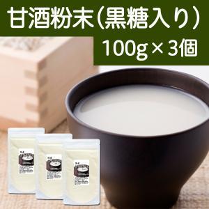 甘酒粉末100g×3袋 (黒糖入り) 国内製造の酒粕と米麹を使用。酵素食品の代表格 発酵食品|hl-labo