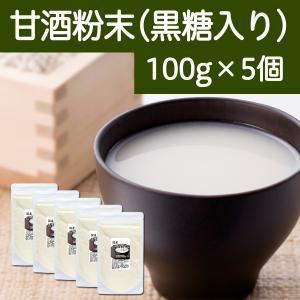 甘酒粉末100g×5袋 (黒糖入り) 国内製造の酒粕と米麹を使用。酵素食品の代表格 発酵食品|hl-labo