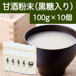 甘酒粉末100g×10袋 (黒糖入り) 国内製造の酒粕と米麹を使用。酵素食品の代表格 発酵食品|hl-labo