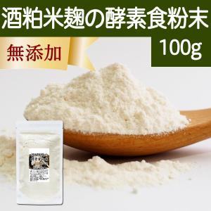 酒粕米麹の酵素食粉末 100g 酒粕 米麹 酒かす 米こうじ パウダー|hl-labo
