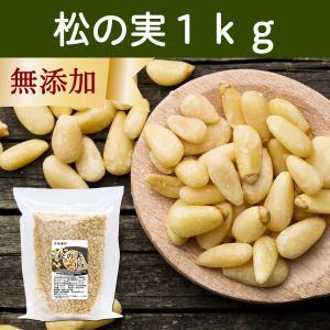 松の実 1kg まつのみ 無添加 無塩 おすすめ 人気 業務用|hl-labo