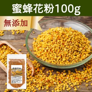 蜜蜂花粉100g 無添加 スペイン産 BEE POLLEN ビーポーレン ミツバチ パーフェクトフード スーパーフード 非加熱 hl-labo