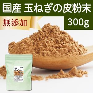 国産・玉ねぎ外皮粉末300g 無添加 たまねぎの皮パウダー ケルセチン ポリフェノール サプリメント|hl-labo