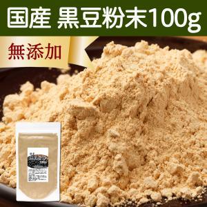 国産・黒豆粉末100g 黒豆きなこ きな粉 北海道産 黒大豆 パウダー hl-labo