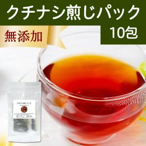 クチナシ煎じパック5g×10パック くちなし茶 山梔子茶 サンシシ茶 成分濃厚な煮出し用ティーバッグ ティーパック 自然健康社 hl-labo