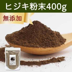 ヒジキ粉末400g カルシウム含有 ひじきパウダー 韓国産 鉄分 食材|hl-labo