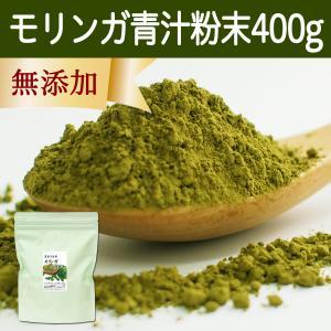 モリンガ青汁粉末 400g 農薬不使用 無添加 100% フィリピン産 スーパーフード ミラクルツリー|hl-labo