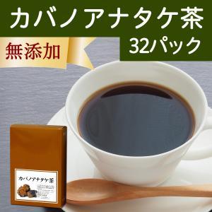 カバノアナタケ茶5g×32パック チャーガ茶 チャガティー かばのあなたけ あな菌 無添加 きのこ ティーバッグ ティーパック 自然健康社|hl-labo