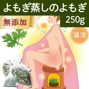 よもぎ蒸しのよもぎ250g よもぎ蒸し用 自宅用 薬草 材料 国産 徳島県産 乾燥ヨモギ 煮出し袋・クリップ付き 蓬蒸しに使える|hl-labo
