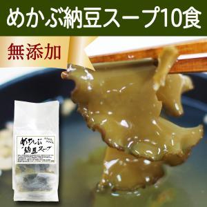 めかぶ納豆スープ5g×10食 国産 小分け包装 メカブスープ フコイダイン ナットウキナーゼ ねばねば 海藻|hl-labo