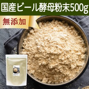 国産ビール酵母粉末500g パウダー 無添加|hl-labo