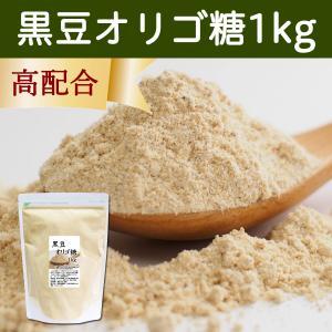 黒豆オリゴ糖1kg 黒豆にオリゴ糖配合の粉末飲料 北海道産黒豆使用|hl-labo