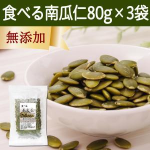 食べる南瓜仁 240g(80g×3袋) パンプキンシード かぼちゃの種 ローフード 亜鉛 サラダのトッピングにも|hl-labo