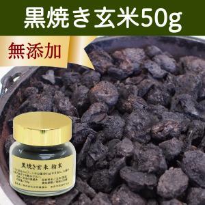 玄米の黒焼き50g 国産玄米使用 粉末 パウダー マクロビオティック 茶 黒玄米|hl-labo