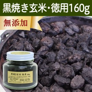 玄米の黒焼き・徳用160g 国産玄米使用 粉末 パウダー マクロビオティック 茶 黒玄米|hl-labo