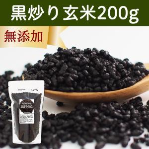 黒炒り玄米200g 国産玄米使用 玄米珈琲 ノンカフェイン 無添加 マクロビオティック 玄米コーヒー 黒玄米|hl-labo