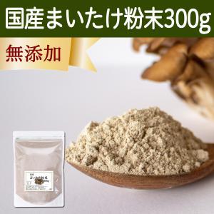 国産まいたけ粉末300g 乾燥 舞茸パウダー 茶 農薬不使用 ベータグルカン mdフラクション 無農薬|hl-labo