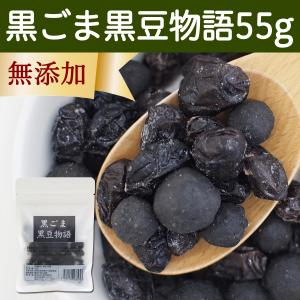 黒ごま黒豆物語55g セサミン 和菓子 黒大豆 ポリフェノール ゴマリグナン|hl-labo