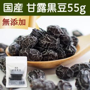 国産・甘露黒豆55g 和菓子 豆菓子 無添加 黒大豆 黒豆甘納豆 しぼり豆 ポリフェノール|hl-labo