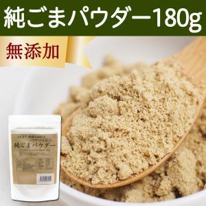 純ごまパウダー180g フリーズドライ 胡麻粉末 セサミン 凍結乾燥 無添加 サプリメント|hl-labo