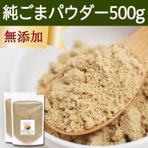 純ごまパウダー500g(250g×2袋) フリーズドライ 胡麻粉末 セサミン 凍結乾燥 無添加 サプリメント|hl-labo