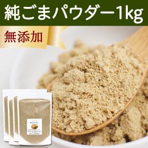 純ごまパウダー1kg(250g×4袋) フリーズドライ 胡麻粉末 セサミン 凍結乾燥 無添加 サプリメント|hl-labo