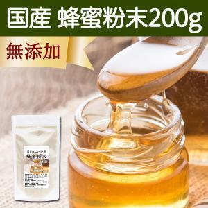 国産・蜂蜜粉末200g はちみつ パウダー ハニー 甘味料 製菓材料 お菓子作りに hl-labo