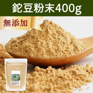 鉈豆粉末400g なた豆 刀豆 なたまめ パウダー 無添加 カナバリン|hl-labo