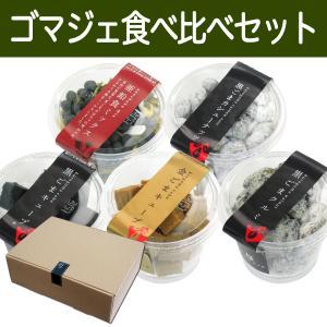ゴマジェ 5種食べ比べセット GOMAJE ギフト お中元 熨斗 黒ごまキューブ 金ごまキューブ 黒...