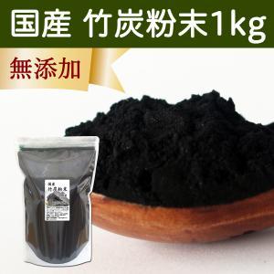 国産・竹炭粉末1kg 無添加 パウダー 食用 孟宗竹炭 山梨県産 ミネラルの商品画像|ナビ