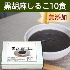 黒胡麻しるこ43g×10食 黒豆しぼり 甘露黒豆入り 腹持ちの良い黒ごま汁粉 セサミン ゴマリグナン|hl-labo
