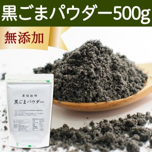 黒ごまパウダー500g(250g×2個) 黒胡麻 粉末 黒ゴマ セサミン 凍結乾燥 無添加 サプリメント|hl-labo