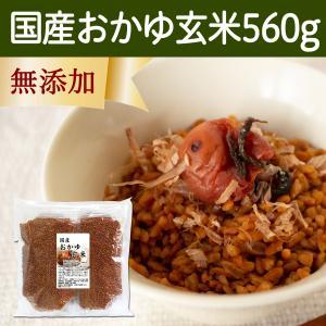 国産・お粥玄米560g 国産玄米使用 湯戻し おかゆ 無添加|hl-labo