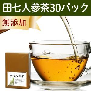 田七人参茶1.5g×30パック 飲みやすい 田七茶 無添加 ニンジン茶 ティーバッグ ティーパック 自然健康社|hl-labo