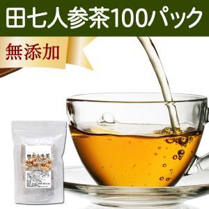 田七人参茶1.5g×100パック 飲みやすい 田七茶 無添加 ニンジン茶 ティーバッグ ティーパック 自然健康社|hl-labo