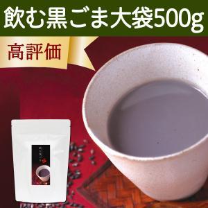 飲む黒ごま大袋500g 黒豆・黒糖配合 腹持ちの良い置き換えダイエット食品 セサミン ゴマリグナン|hl-labo