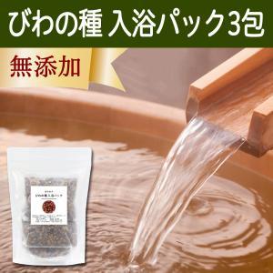 びわの種 入浴パック80g×3包 びわ種 ビワ 種 枇杷 乾燥 刻み 入浴剤 入浴|hl-labo