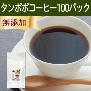 タンポポコーヒー3g×100パック ノンカフェイン カフェインレスのたんぽぽ茶 ハーブティー ポーランド産 ティーバッグ ティーパック 自然健康社|hl-labo
