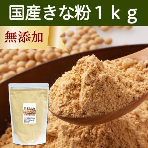 国産きな粉1kg きなこ 大豆 粉末 パウダー 無添加 100% 純粉末 イソフラボン 製菓 材料 ふりかけ だいず ダイズ 自然健康社