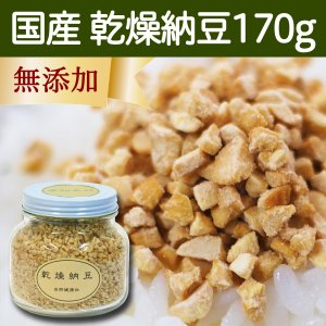 国産乾燥納豆170g 国産大豆使用 フリーズドライ ふりかけ 無添加 ナットウキナーゼ 納豆菌 ポリアミン ポリポリ 安全 なっとう|hl-labo