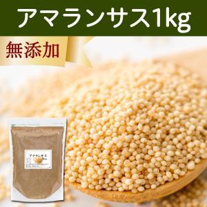 アマランサス1kg 無添加 グルテンフリー スーパーフード|hl-labo
