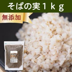 そばの実 1kg ソバ 蕎麦 無添加 スーパーフード|hl-labo