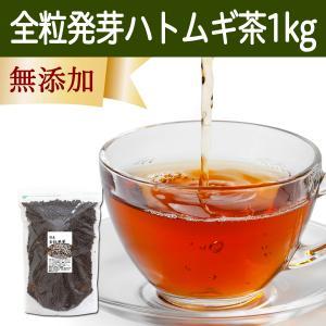 全粒発芽ハトムギ茶1kg 国産 ギャバ はとむぎ茶 鳩麦茶 香ばしい おいしい ノンカフェイン 子供飲める 毎日の水分補給に|hl-labo