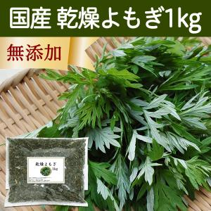 乾燥よもぎ1kg 国産 よもぎ蒸し よもぎ茶 入浴剤の材料に|hl-labo