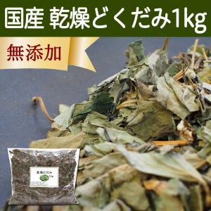 どくだみ極上1kg 乾燥 ドクダミ 国産 徳島県産 無添加|hl-labo