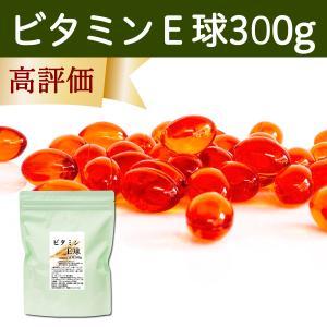 ビタミンE球 徳用 300g(450mg×670粒) ビタミンE レシチン サプリメント hl-labo